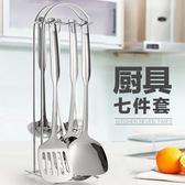 家用不銹鋼廚具七件套鍋鏟套裝湯勺鏟子漏勺廚房用具勺子全套炊具