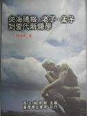 【書寶二手書T4/哲學_LFO】從海德格、老子、孟子到當代新儒學【平】_袁保新