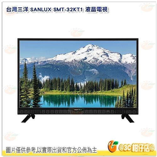 不含安裝 不含視訊盒 台灣三洋 SANLUX SMT-32KT1 32型 LED背光 超廣角 液晶電視 顯示器 公司貨