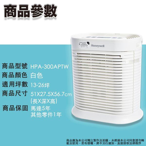 🔥新年限時下殺🔥Honeywell HPA-300APTW 抗敏系列 空氣清淨機 HPA300APTW Console300