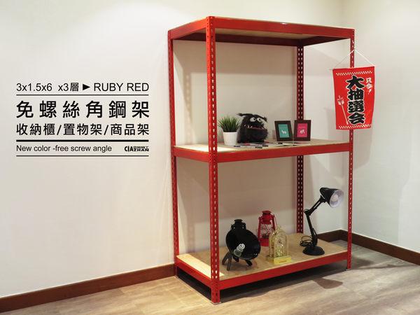 寶石紅置物架 收納架 模型櫃 寶石紅角鋼 紅色免螺絲角鋼 (3x1.5x6_3層)空間特工R3015630