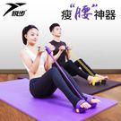 歡慶中華隊仰臥起坐健身器材家用運動腳蹬拉力器女輔助瘦腰瘦肚子拉力帶LX