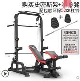 T-多功能舉重床家用臥推器深蹲架槓鈴框式健身器材啞鈴凳龍門史密斯【+(52kg環保包膠槓鈴片)】