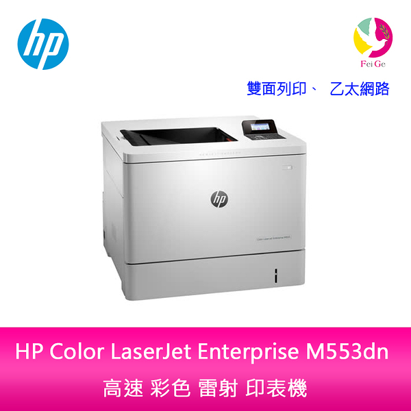 分期0利率 惠普 HP Color LaserJet Enterprise M553dn 高速 彩色 雷射 印表機