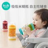 可優比寶寶輔食工具多功能嬰兒米糊瓶米糊勺子吸吸果泥喂米糊神器 幸福第一站