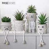 北歐盆栽擺件創意吊腳娃娃多肉仿真植物仙人掌假綠植裝飾室內 【快速出貨】