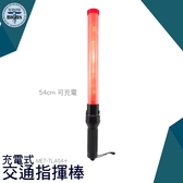 利器五金 54公分 紅色充電式LED 交通指揮棒 螢光棒 發光棒 警示棒 TLA54+ 交通指揮停字板