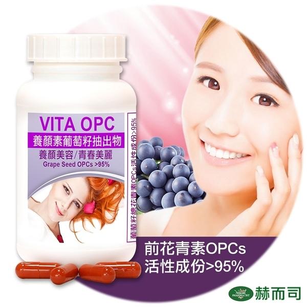 【赫而司】VITA OPC-1養顏素葡萄籽膠囊(含95%前花青素OPCs)(60顆/罐)
