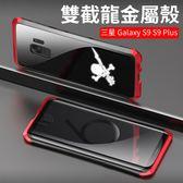 璐菲 三星 Galaxy S8 S9 Plus 手機殼 雙截龍 金屬邊框 玻璃背板 防刮防摔 鋼化玻璃殼 保護殼