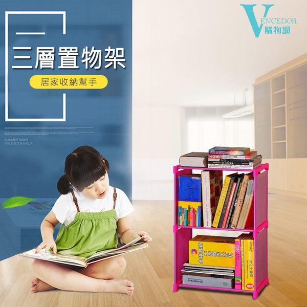 簡易書架 書櫃 三層2格置物架 收納櫃 組合櫃 置物組裝 架子 ★ 超取最多2個 ★【VENCEDOR】