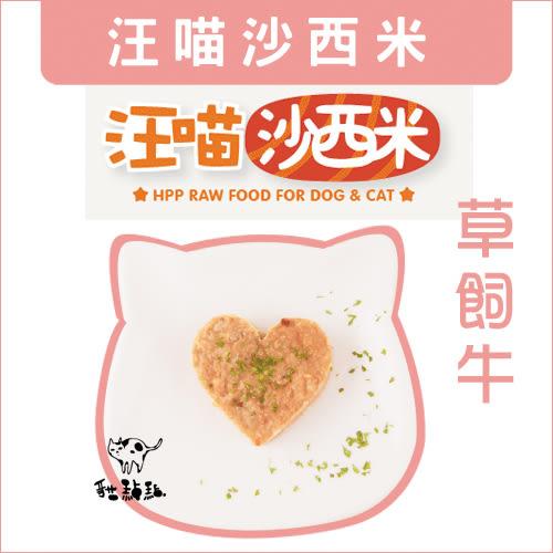滿2000免運:貓點點寵舖:汪喵星球〔汪喵沙西米,貓用生食,牛肉,300g〕130元