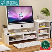 電腦顯示器增高架底座支架桌上收納墊高置物架【福喜行】