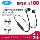 藍芽耳機無線運動入耳磁吸運動跑步無線藍芽耳機蘋果安卓VIVO華爲通用耳機 免運直出 交換禮物