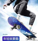 滑板初學者成人專業板短板男孩女生青少年兒童四輪滑板車YYJ  夢想生活家