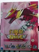 挖寶二手片-X20-099-正版DVD*動畫【幻龍記(5)】-國語發音