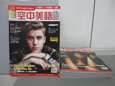 【書寶二手書T9/語言學習_RGK】空中美語_336~344期間_共8本合售_Justin Bieber_附光碟