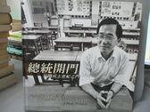 【書寶二手書T2/攝影_ZHI】總統開門-打開民主世紀之門_陳水扁
