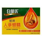 白蘭氏 旭沛人蔘蜆精 (60mlx6瓶/盒)