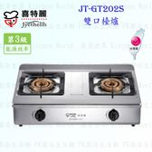 【PK廚浴生活館】高雄喜特麗 JT-GT202S 雙口檯爐 JT-202 實體店面 可刷卡