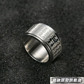 可轉動佛教心經轉運鈦鋼中指定制戒指個性裝飾辟邪男士指環可刻字 風馳