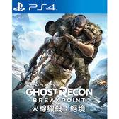 【預購 PS4】火線獵殺:絕境《中文版》
