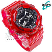 Baby-G BA-110CR-4A CASIO卡西歐 CORAL REEF COLOR 生態保育 電子錶 透明紅色 女錶 BA-110CR-4ADR