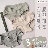 3條裝 孕婦內褲純棉孕中期孕早期孕晚期加大碼寬鬆低腰【淘夢屋】