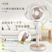 【品樂生活】☀免運 小太陽 3D超旋風DC扇 TF-1988 8吋 節能創風機