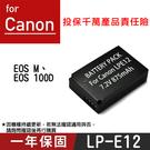 特價款@攝彩@Canon LP-E12 副廠鋰電池 LPE12 佳能 EOS M EOS 100D 一年保固 全新