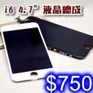 適用於 iPhone6 液晶螢幕總成 觸摸顯示 蘋果 i6 4.7吋手機內外螢幕【J91】