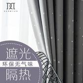 窗簾—現代簡約遮光隔熱窗簾成品純色加厚定制客廳臥室飄窗全遮光窗簾布 依夏嚴選