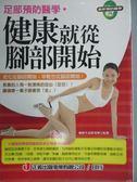 【書寶二手書T1/養生_INE】足部預防醫學,健康就從腳部開始_健康生活研究所