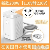 110V轉220V變壓器出國電壓電源轉換器足200W日本美國中國臺灣NMS【名購新品】