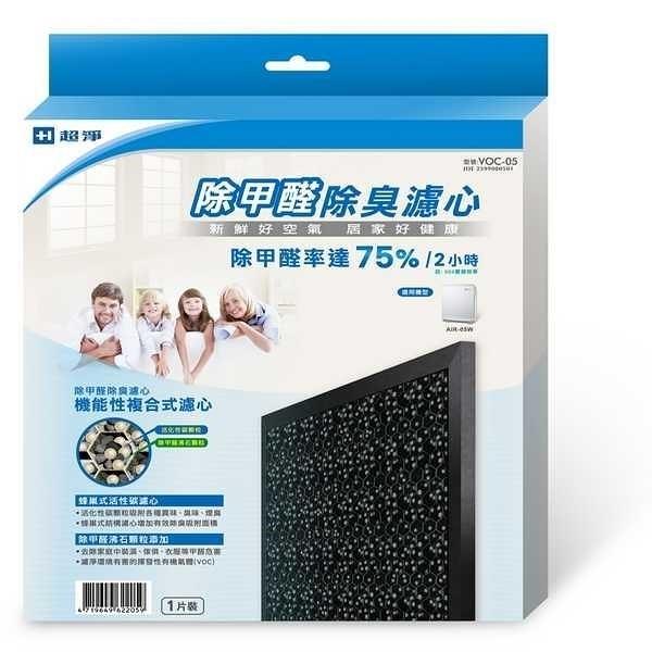 【南紡購物中心】超淨 除甲醛除臭濾心(CO-05)適用超淨 抗過敏清淨機 AIR-05W