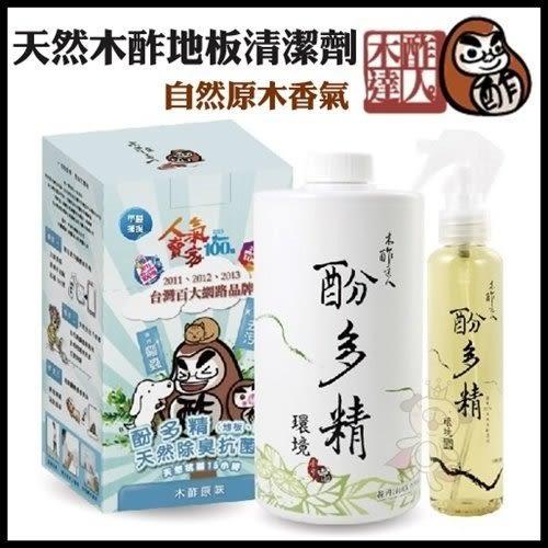 *WANG*《木酢達人》天然木酢地板清潔劑 (自然原木香氣)1000ml-送150ml噴霧