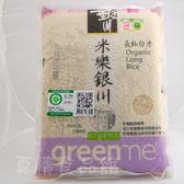 有機銀川長秈白米(采園有機認證)2kg-產銷履歷驗證農產品!