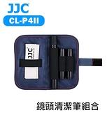 【EC數位】JJC CL-P4II 鏡頭清潔筆 碳筆 柔軟羊毛刷頭 鏡頭 觀景窗 清潔筆 適用 手機 螢幕等 P4II