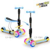 兒童滑板車閃光1-2-3-6歲可坐3輪溜溜車