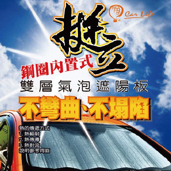 Car Life:: 汽車前檔-防曬隔熱遮光-挺立雙層氣泡遮陽板(M)-130x68 -1入-鋼圈內置保証不塌陷
