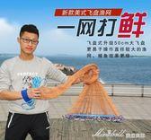 美式手拋網第四代飛盤魚網傳統撒網漁網捕魚網易拋網自動工具igo   蜜拉貝爾