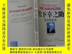 二手書博民逛書店罕見松下幸之助經營智慧書Y95012 萬海鳴 編著 中國物資出版