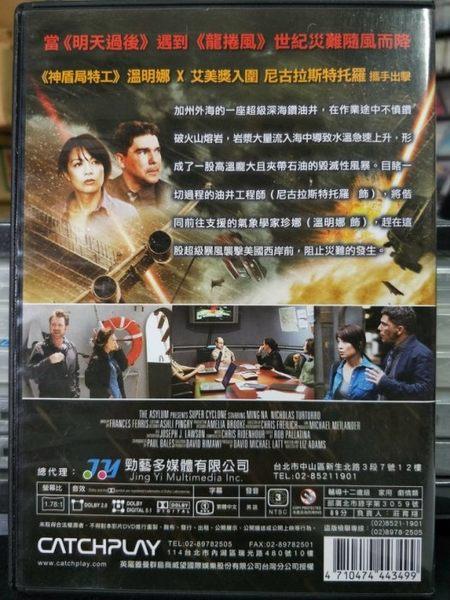 影音專賣店-P04-342-正版DVD-電影【超級暴風圈】-毀天滅地的超級暴風 即將來襲