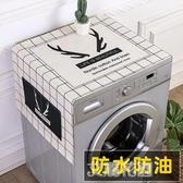 洗衣機罩蓋布冰箱單雙開門防水滾筒式防灰塵防塵罩蓋巾遮蓋防塵布『艾麗花園』