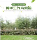 護欄--戶外伸縮竹籬笆柵欄圍欄室外庭院護欄花園竹子竿竹拉網竹片圍墻  花間公主