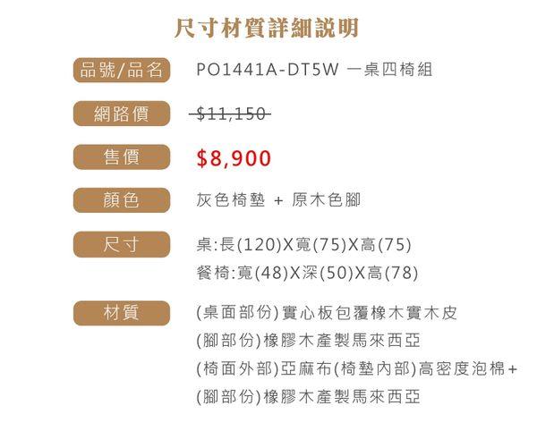 餐桌椅組 書桌椅組 工作桌椅組 日系宮崎熱銷款 1桌4椅【PO1441A-DT5W】 品歐家具