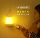 充電 遙控 小夜燈 臥室 床頭 睡眠  ...