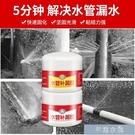 水管漏水堵漏膠防水膠帶補漏貼強力止水鑄鐵ppr下水管道修補密封 快速出貨