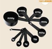 全館85折10PC黑色十件套裝塑料量勺 量杯 量碗 烘焙稱量工具 芥末原創