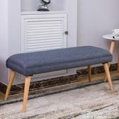 實木換鞋凳簡約現代服裝店沙發凳北歐時尚布藝穿鞋凳長凳子床尾凳AQ 有緣生活館