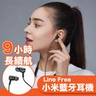 小米藍牙耳機Line Free 藍牙耳機 真無線藍牙 藍牙5.0 小米耳機